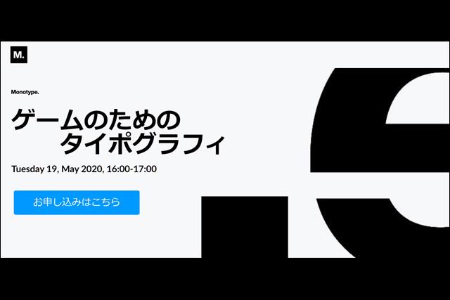 ゲーム業界に精通する書体デザイナー大曲都市によるWebセミナー「ゲームのためのタイポグラフィ」開催(Monotype)
