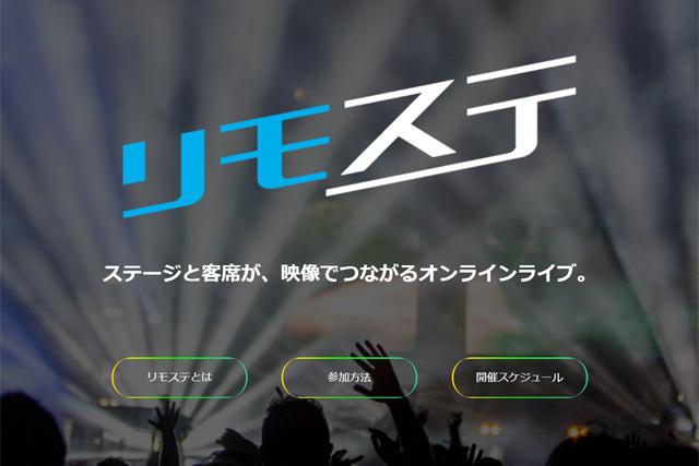 双方向ライブ配信「リモステ」スタート、AOI Pro.が企画・プロデュース