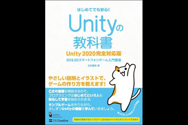 『Unityの教科書 Unity2020完全対応版 2D&3Dスマートフォンゲーム入門講座』発売(SoftBankクリエイティブ)