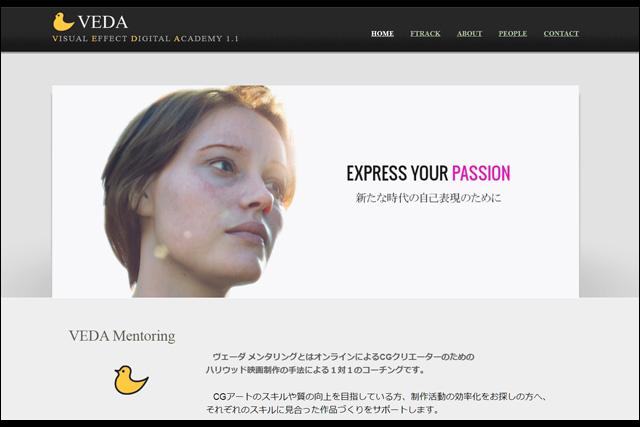 世界的VFXクリエイター多田 学氏、オンラインスクール「ヴェーダ オンライン スクール」を開講、第1期生募集開始