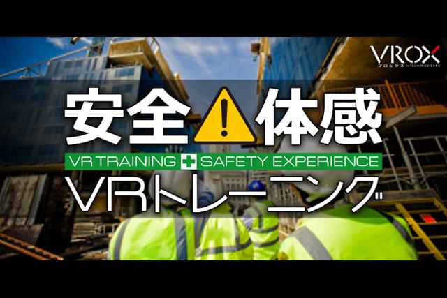 安全体感VRトレーニングレンタルサービス9月初旬運用開始、最短3日でVR安全教育が利用可、8種類のVR教育が体験できる(積木製作)