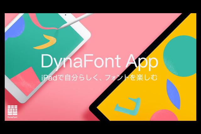 iPad向けフォントアプリ「DynaFont App(ダイナフォントアプリ)」提供開始(ダイナコムウェア)