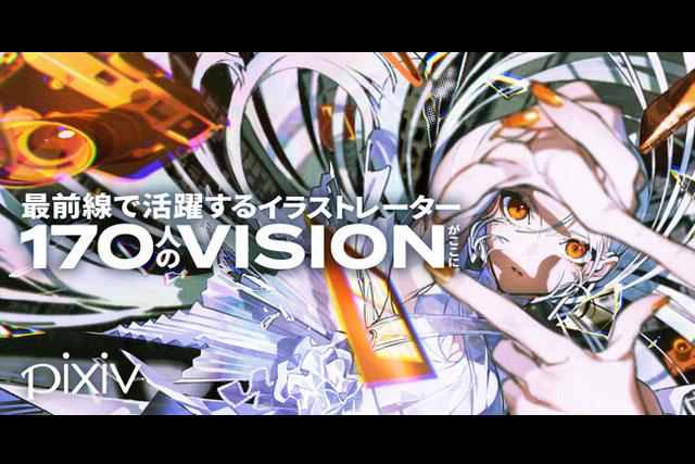 イラストレーター170名のアートブック『VISIONS 2021』創刊、発売記念企画展「EX-VISIONS by pixiv」西武池袋本店で開催(ピクシブ)