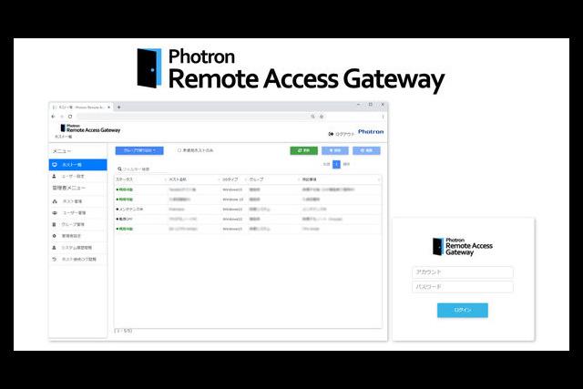 ニューノーマル時代におけるリモートワーク支援ツール「Photron Remote Access Gateway」を販売開始(フォトロン)