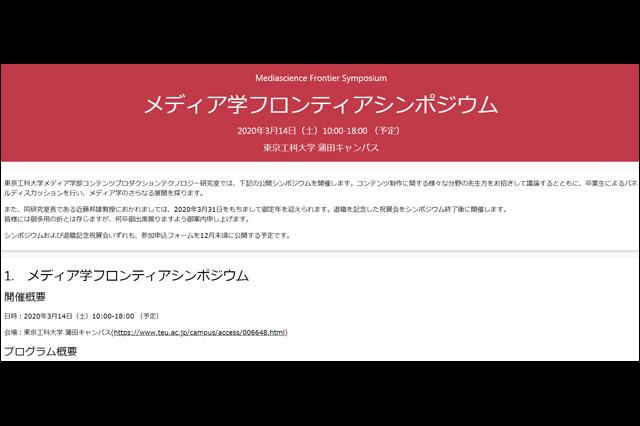 「メディア学フロンティアシンポジウム」開催(東京工科大学メディア学部コンテンツプロダクションテクノロジー研究室)