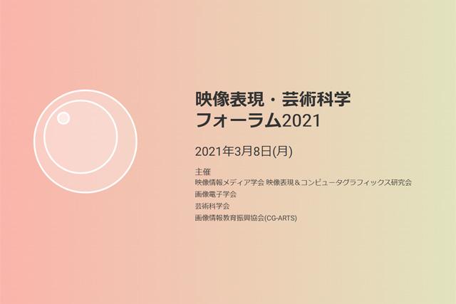 「映像表現・芸術科学フォーラム2021」聴講者募集(映像情報メディア学会)