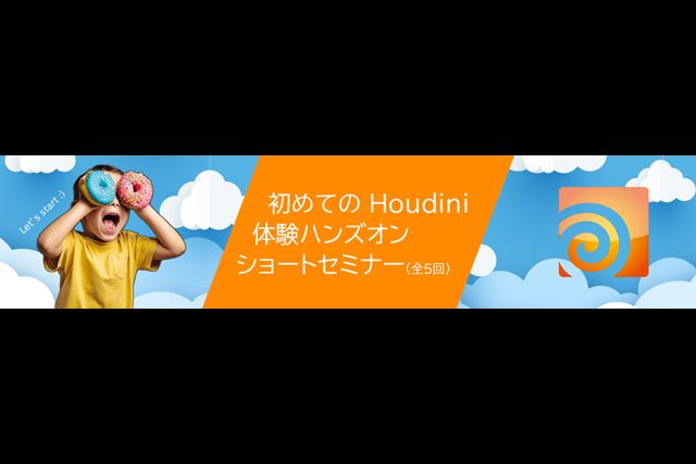 「初めてのHoudini体験ハンズオンショートセミナー(全5回)」開催(ボーンデジタル)
