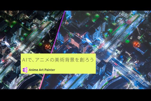 クリエイティブAIを提供するRADIUS5、アニメ背景を生成するAI「Anime Art Painter」をリリース