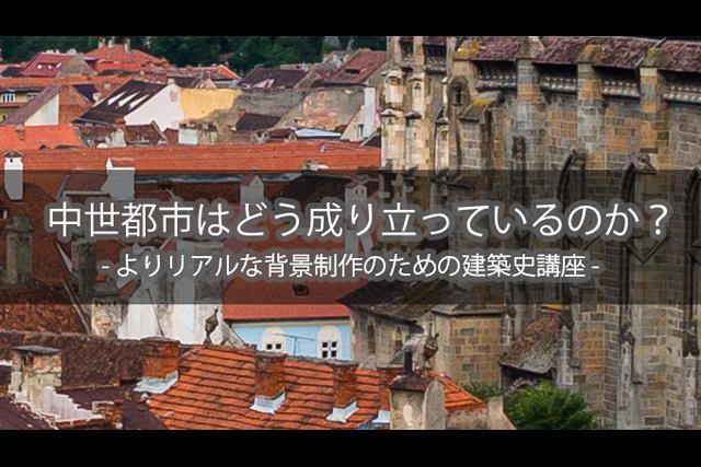 「中世都市はどう成り立っているのか? - よりリアルな背景制作のための建築史講座」開催(ボーンデジタル)
