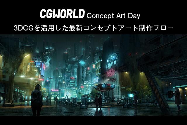[お知らせ]コンセプトアートの制作テクニック披露! 「【CGWORLD Concept Art Day】3DCGを活用した最新コンセプトアート制作フロー」をオンライン開催!
