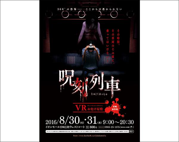 宮崎県初のVRホラーイベントを開催!(Forces11)