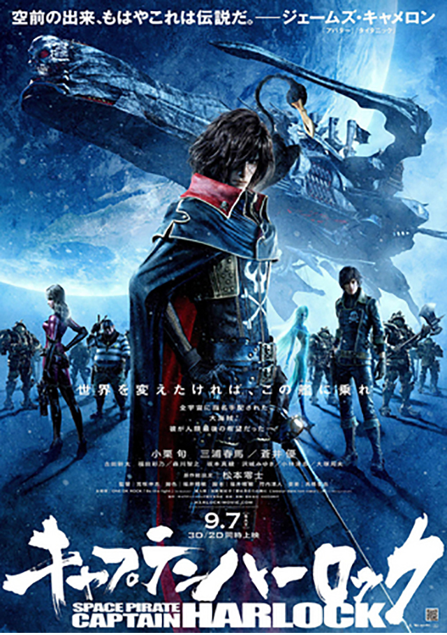 【MOVIE】キャプテンハーロック -SPACE PIRATE CAPTAIN HARLOCK-