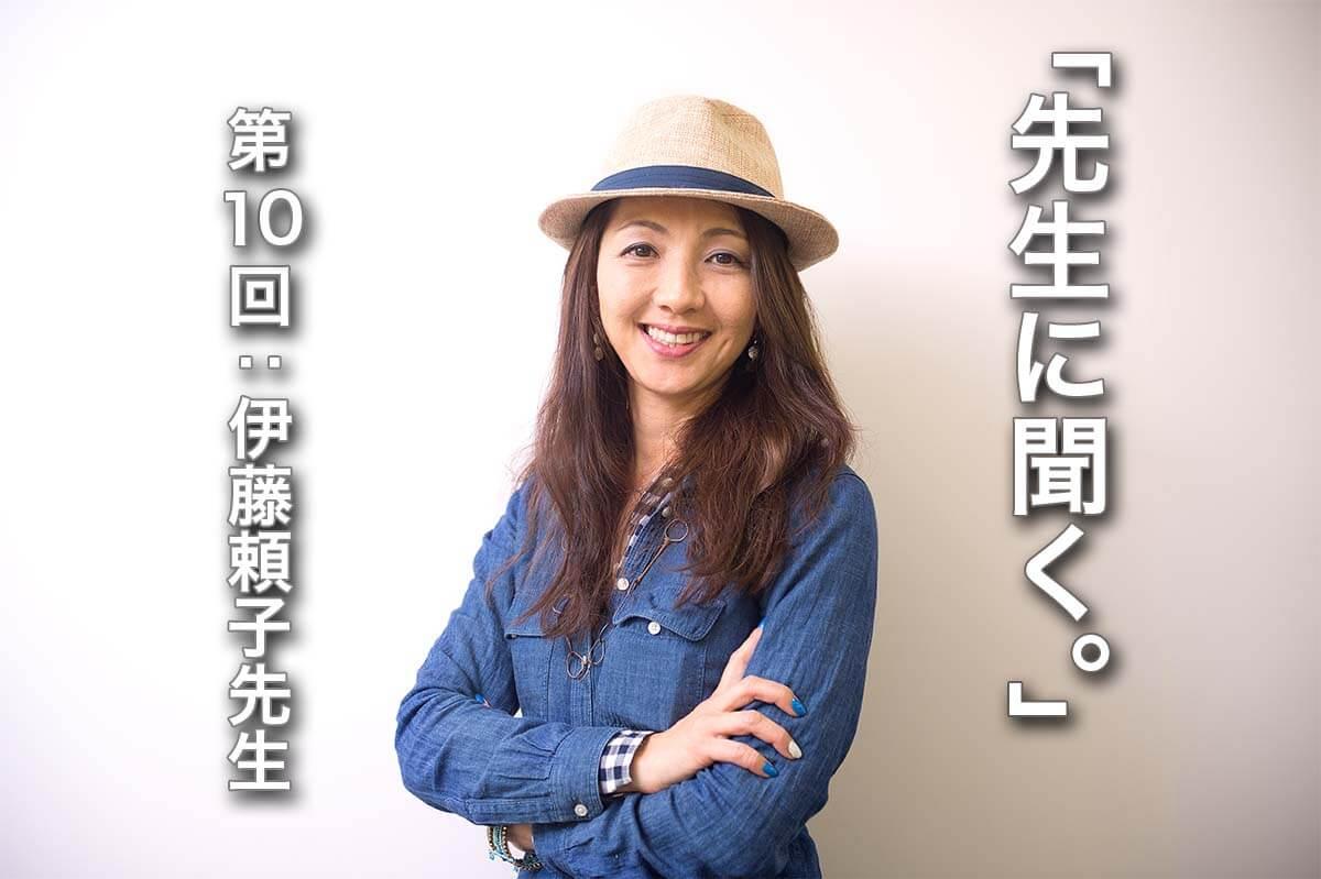 第10回:伊藤頼子先生(Academy of Art University)