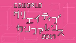 CGWORLD 2017 クリエイティブ カンファレンス 本サイトオープン