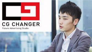 セッション追加公開情報:新しいチャンス! ~インターネット動画広告におけるCGの可能性~【CGチェンジャー】