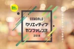 CGWORLD 2018 クリエイティブ カンファレンス開催決定