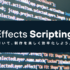 After Effectsスクリプトを書いて、制作を楽しく効率化しよう。
